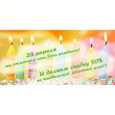 23 апреля - День Рождения Малиандао Ти!!!