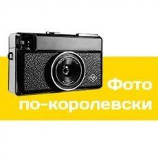 Фото по-королевски
