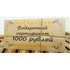 Подарочный сертификат на 1000, 2000, 5000 руб.