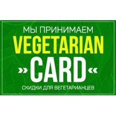 Теперь мы принимаем и выдаем VeganCard