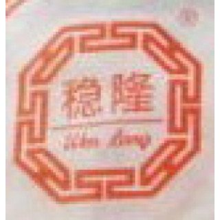 The Changnyeong stability Long tea limited liability company (昌宁