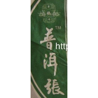 Changning County Meng Tong seal of mountain tea factory (昌宁县勐统大印