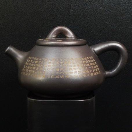 Глиняный чайник Манускрипт