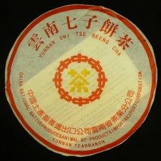 """Шу пуэр Ци Цзе Бин Ча """"Желтая печать """" (2011 г.)"""