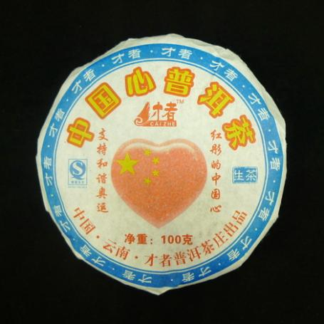 """Шен пуэр """"Сердце Китая"""" (2008 г.)"""