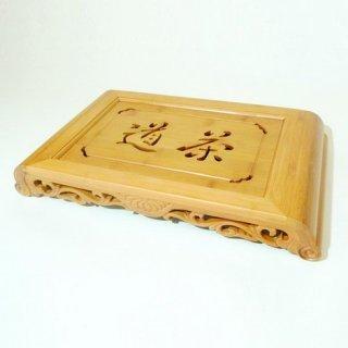 Чабань | Поднос для чайной церемонии (бамбук, 40, Орландо)