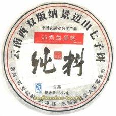 Шен пуэр Чун Ляо