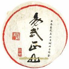 Иу Джен Ча