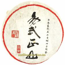 Шен пуэр Иу Джен Ча